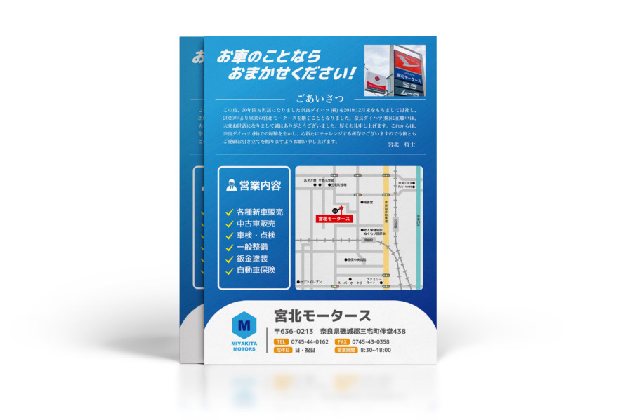 自動車販売・整備会社のチラシデザイン_A4_チラシ制作例