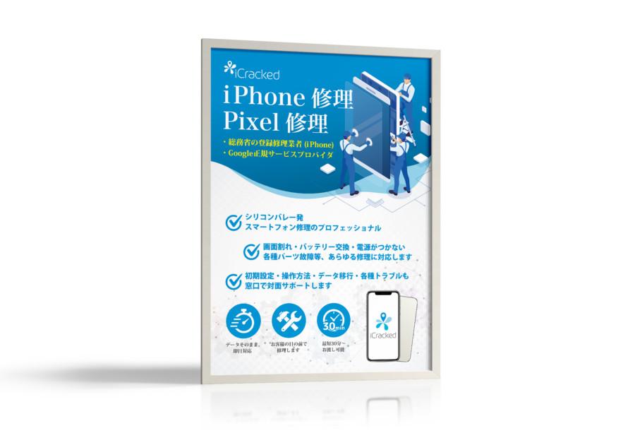 スマートフォン修理サービス_B1_ポスター制作例