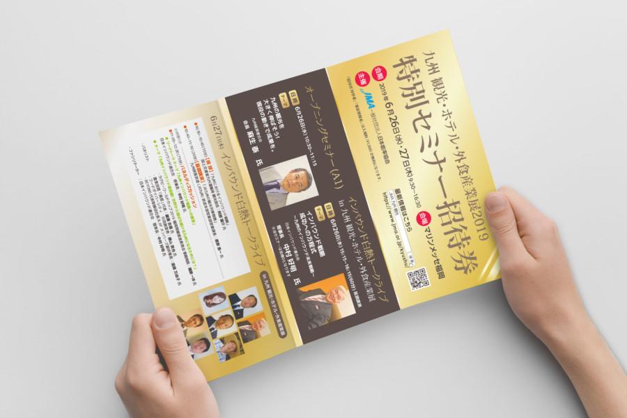 3つ折りの招待券デザイン_表面