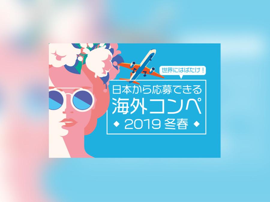 海外コンペを紹介するWEBバナーデザイン(2019年ver)_1_WEBバナーデザイン