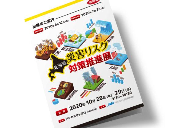 災害対策展パンフレット_A3二つ折り_01