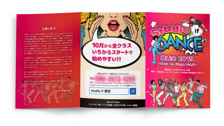 ビビッドなダンス発表会の折パンフレットデザイン_A4_omote_三つ折りパンフレット制作例