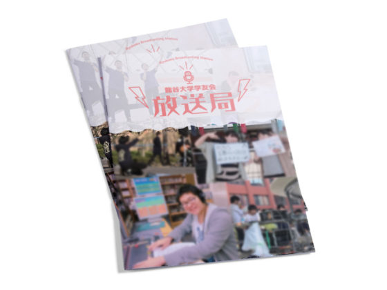 A4冊子_大学放送局の小冊子デザイン_01
