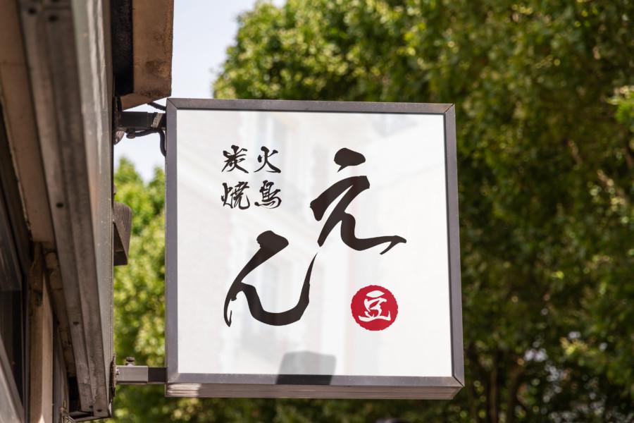 炭火焼鳥店の筆文字のロゴデザイン_1