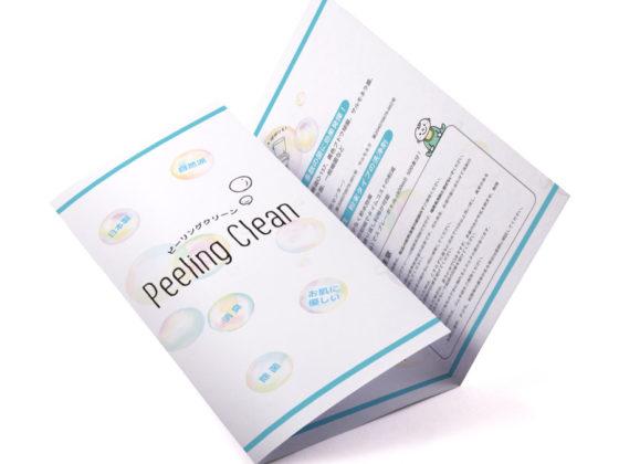 無添加洗浄剤の製品紹介パンフレット