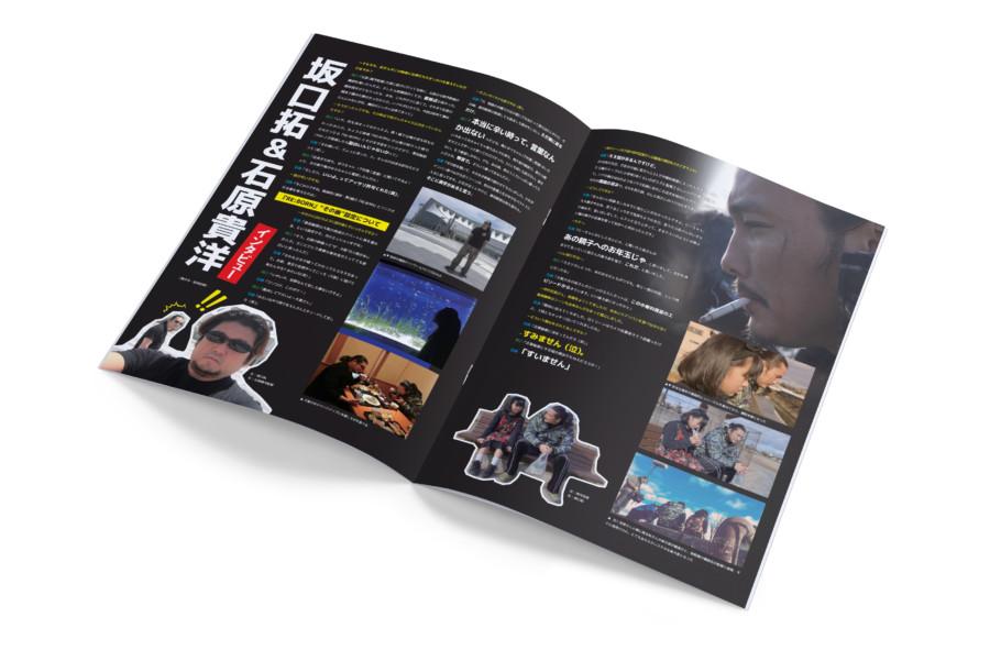 A4冊子_映画のパンフレットデザイン_04