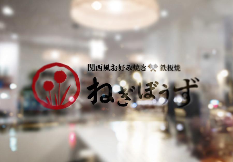 お好み焼き・鉄板焼きレストラン_ロゴデザイン_2
