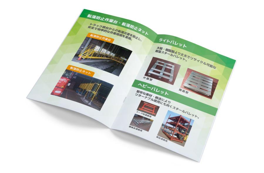 A5冊子_企業の商品紹介カタログ_04