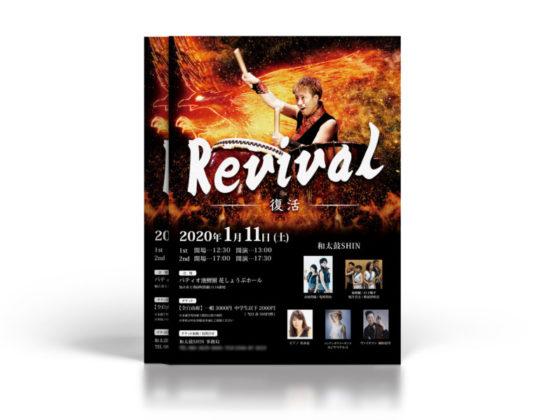 復活がテーマのフライヤーデザイン_A4_チラシ制作例