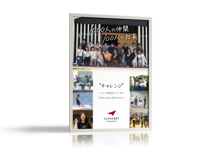 企業合同説明会のポスター-遊び編_A0_ポスター制作例