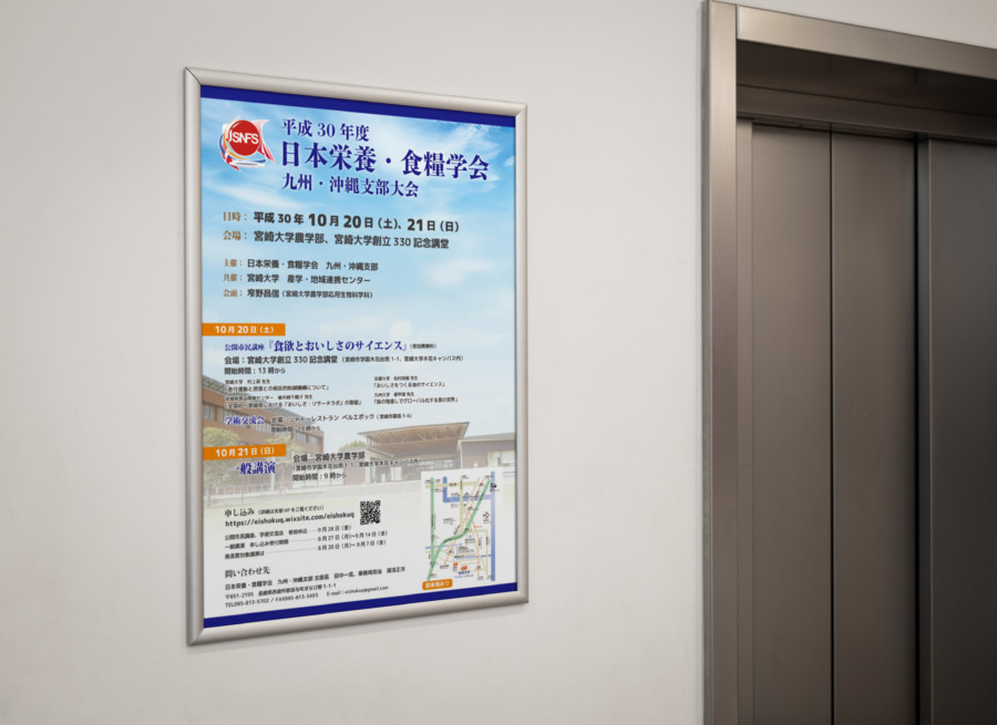 学会の大会を告知するポスターデザイン