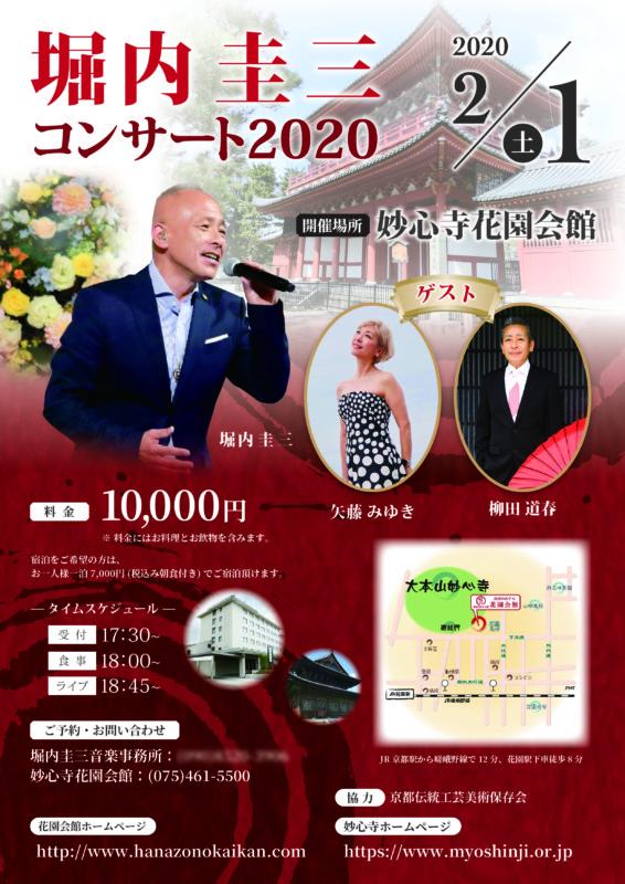 歌手のディナーコンサートポスターのデザイン_A4
