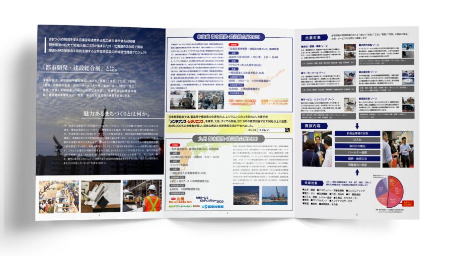 建設関連業界の総合展示会_A4×3_ura_三つ折りパンフレット制作例
