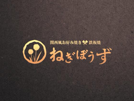 お好み焼き・鉄板焼きレストラン_ロゴデザイン_1