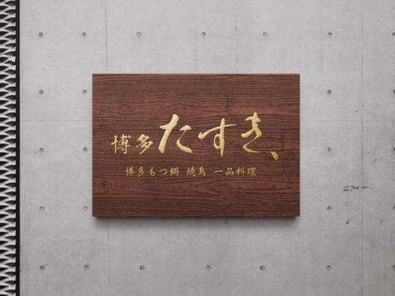 博多もつ鍋・焼き鳥店のロゴデザイン_2