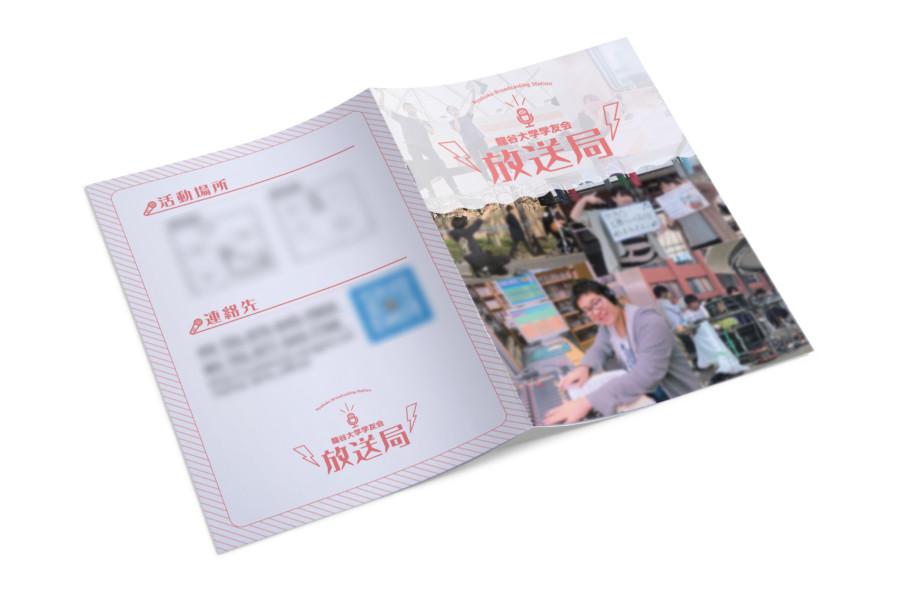 A4冊子_大学放送局の小冊子デザイン_02