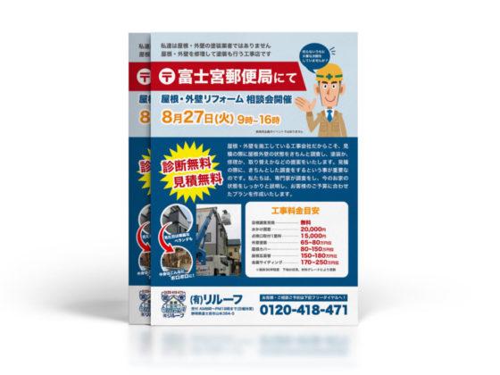 工事店の屋根・外壁リフォーム相談会_A4_omote_チラシ制作例