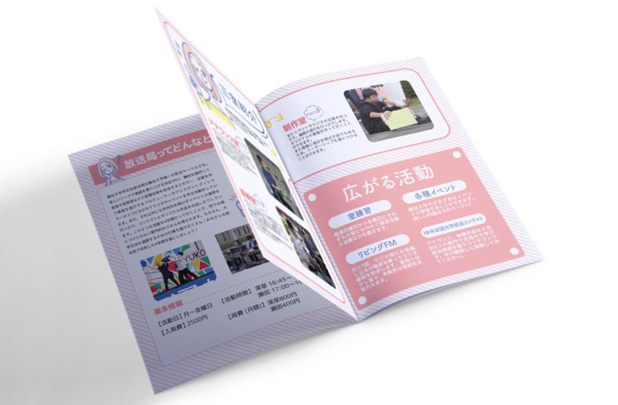 A4冊子_大学放送局の小冊子デザイン_03