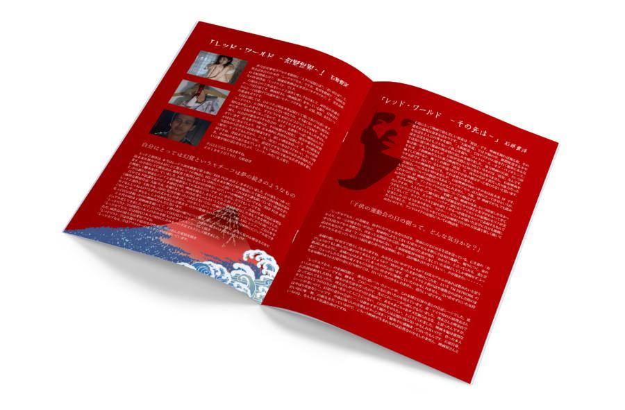 A4冊子_赤をテーマカラーにした映画のパンフレット_04