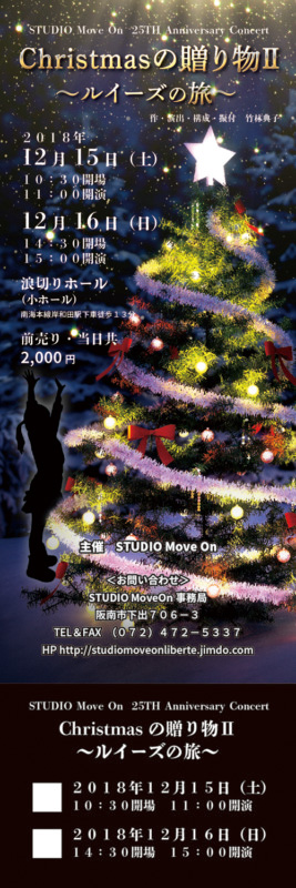 クリスマスコンサートのチケット