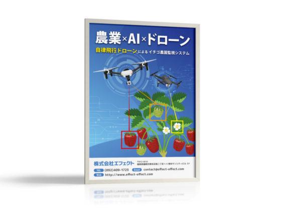 農業×ドローン技術をPRする展示会_A1_ポスター制作例
