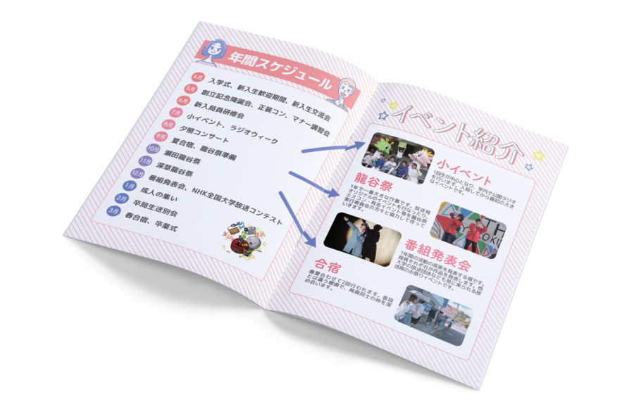 A4冊子_大学放送局の小冊子デザイン_04