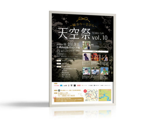 高原で開催される音楽祭のポスター_A2_ポスター制作例