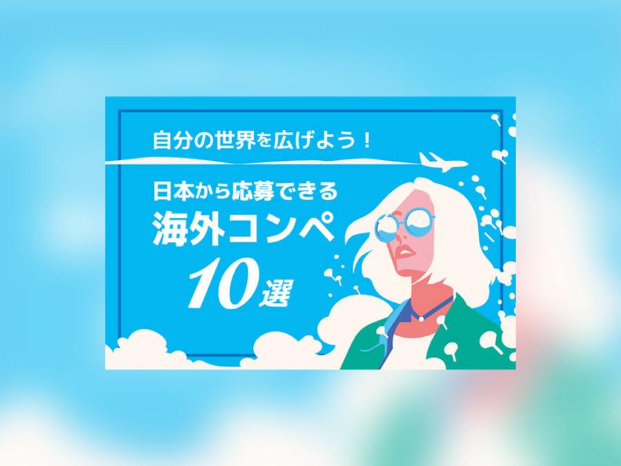 海外コンペバナー(720x480)_1_WEBバナーデザイン