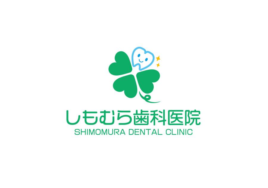 四つ葉がモチーフの歯科医院のロゴ