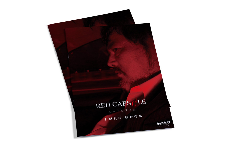 A4冊子_赤をテーマカラーにした映画のパンフレット_01