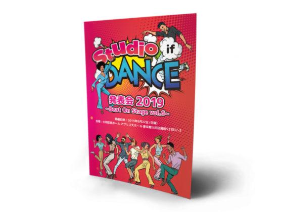 ビビッドなダンス発表会の折パンフレットデザイン_A4_三つ折りパンフレット制作例