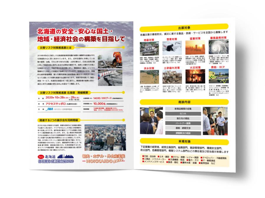 災害対策展パンフレット_A3二つ折り_03