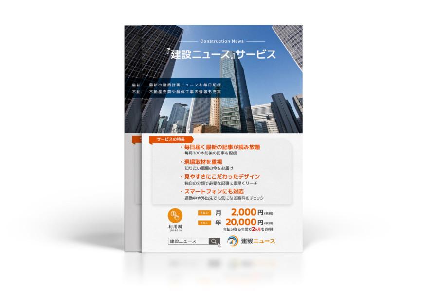 建設に関する情報・ニュース配信サービス_A4_omote_チラシ制作例