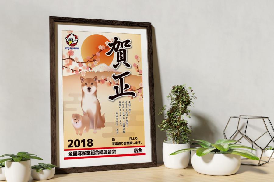 全国麻雀業組合の年始挨拶ポスターイメージ