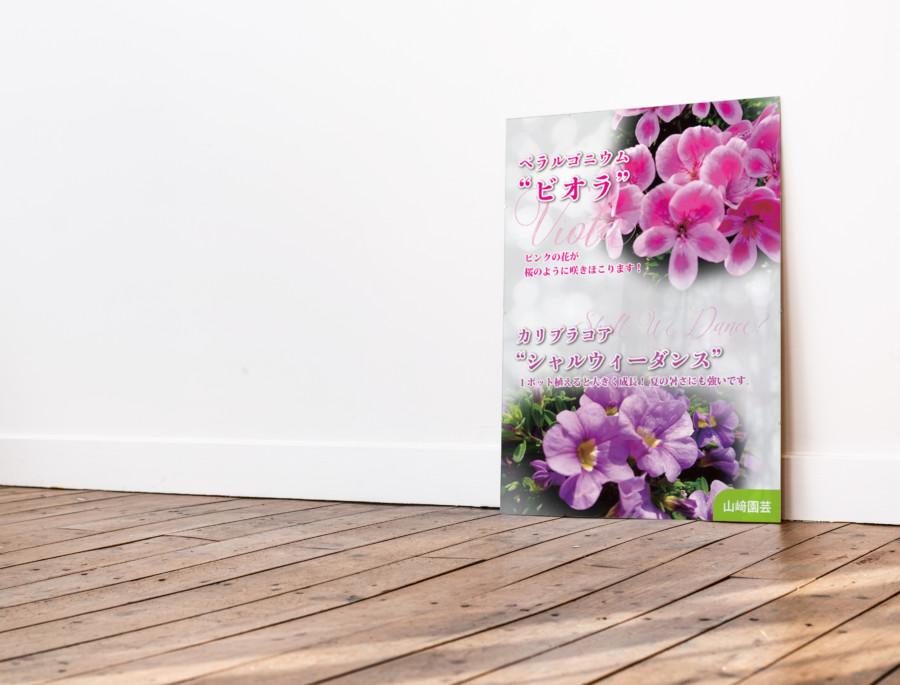 園芸会社の展示会ポスターイメージ