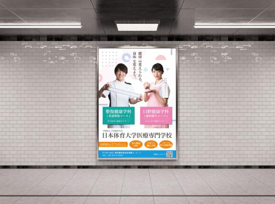 医療専門学校のPRポスターイメージ