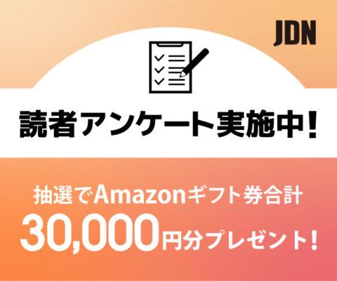 読者アンケート用告知バナー(300×250)_2_WEBバナーデザイン