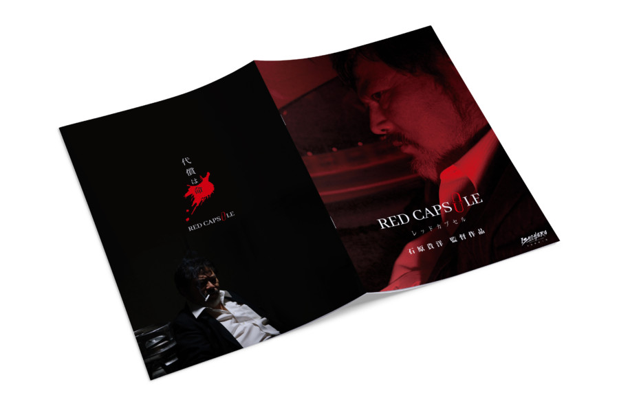 A4冊子_赤をテーマカラーにした映画のパンフレット_02