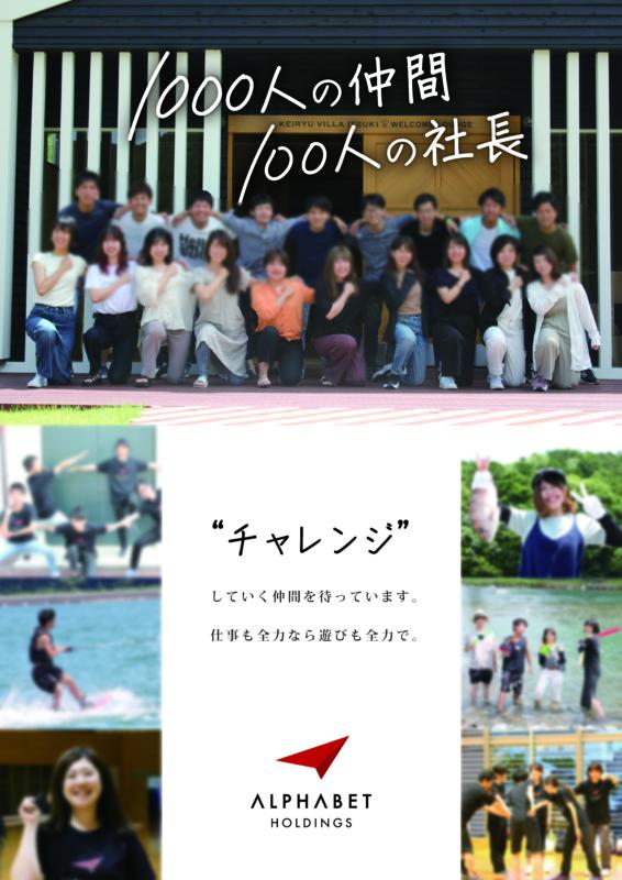 企業合同説明会のポスター 遊び編_A0