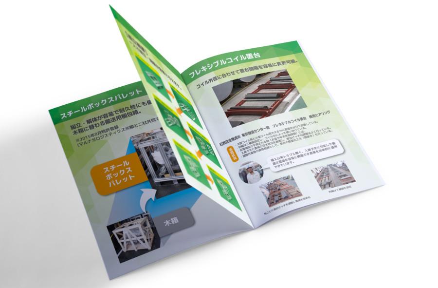A5冊子_企業の商品紹介カタログ_03