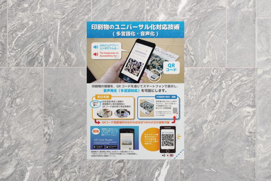 印刷物のユニバーサル化を実現するアプリ・技術のポスターサンプル
