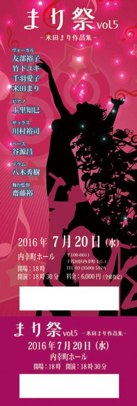 コンサートイベントのチケット