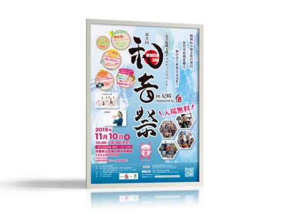 和文化発信イベントのポスター_A2タテ_ポスター制作例