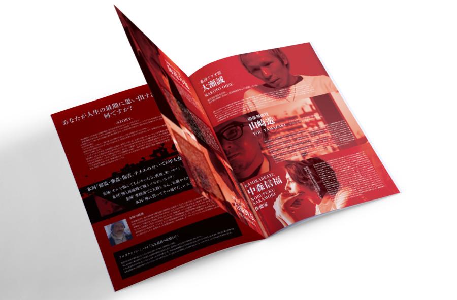 A4冊子_赤をテーマカラーにした映画のパンフレット_03