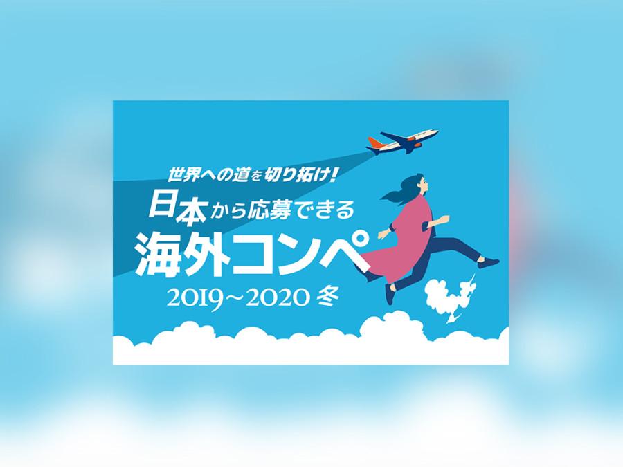 海外コンペを紹介するWEBバナーデザイン(2020年ver)_1_WEBバナーデザイン