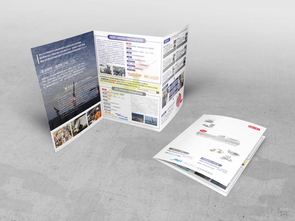 建設業界向け展示会パンフレットデザイン作成例_5