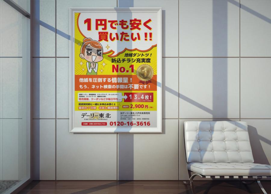 新聞販売所のキャンペーンポスターデザイン
