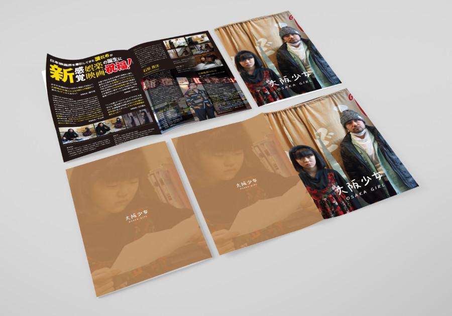 映画のパンフレットデザイン