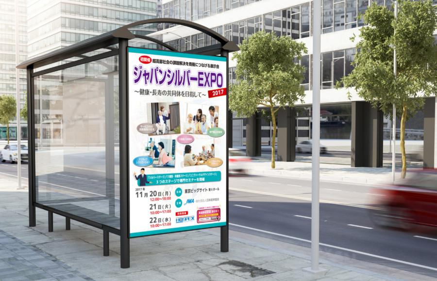 展示会を告知するポスターデザイン