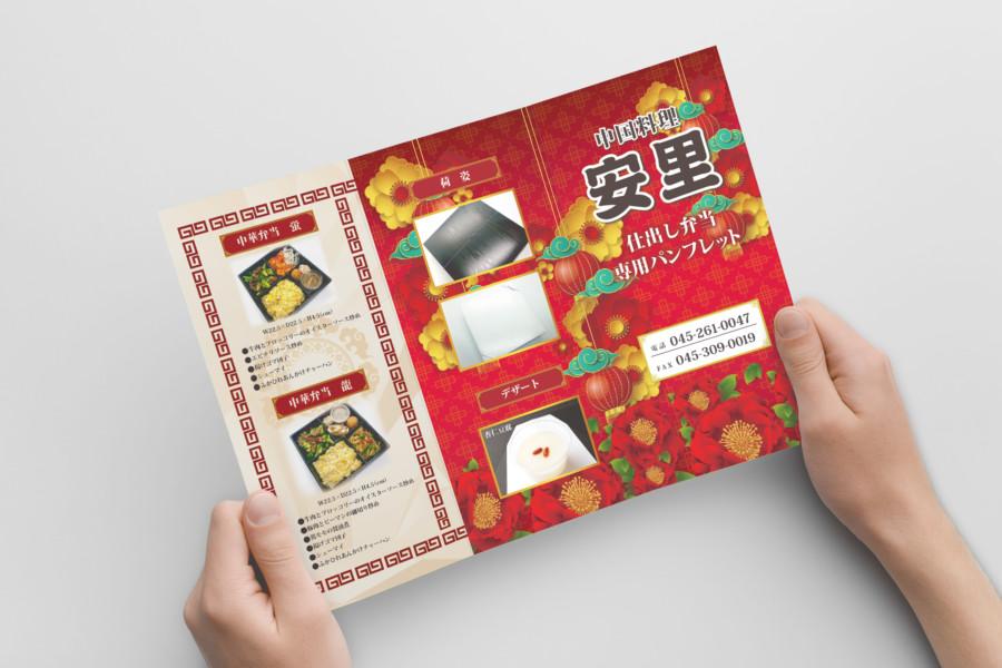 中華料理店の仕出しパンフレットデザイン_表面